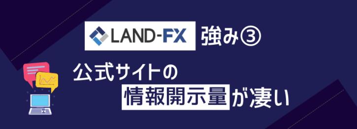 LANDFXの強み③公式サイトの情報開示量が凄い