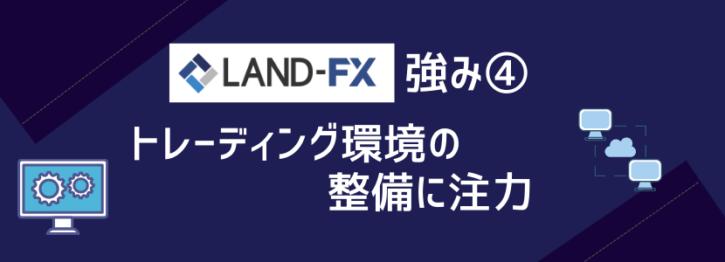 LANDFXの強み④トレーディング環境の整備に注力