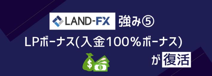 LANDFXの強み⑥LPボーナスが復活