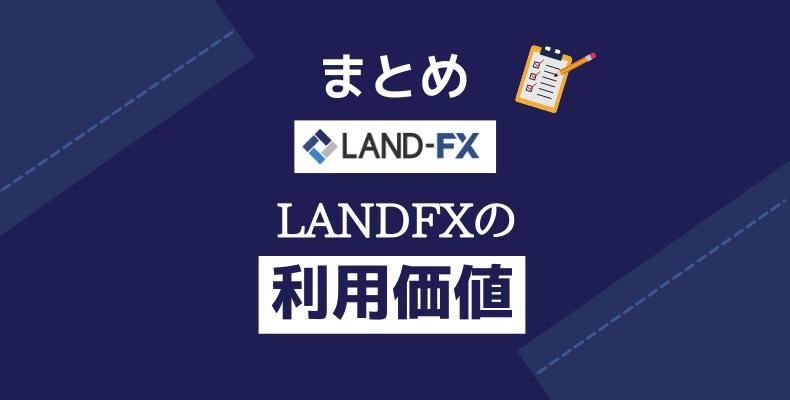 まとめ・LANDFXの利用価値/評価