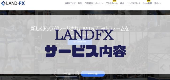 LANDFX・サービス内容