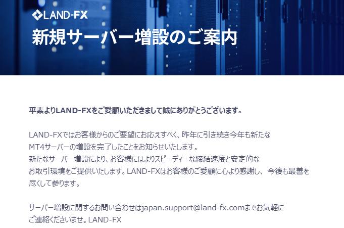 LANDFX公式サポートのメール文面