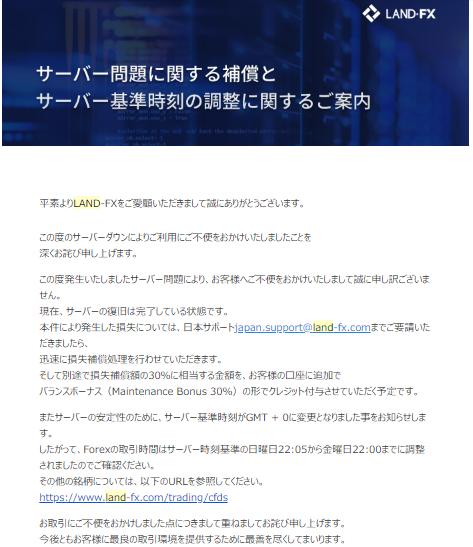LANDFXサポートのサーバーダウンについてのメール文面