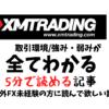 XM【評判/口コミ/特徴まとめ】強み弱みとXM Tradingが評価される理由