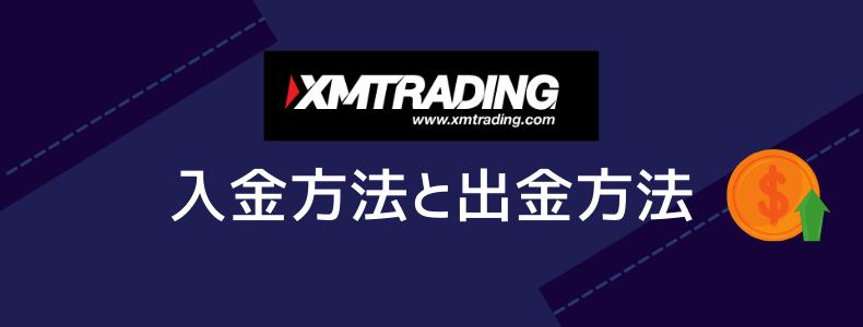 XMの入金方法と出金方法