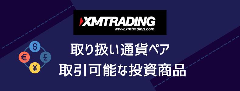 XMの取り扱い通貨ペア・投資商品