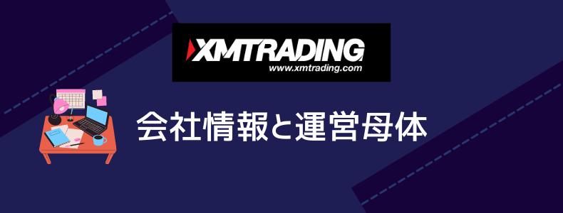 XMの会社情報と運営母体