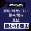 XM【評判/口コミ/特徴まとめ】強み弱みとエックスエムが使われる理由を解説