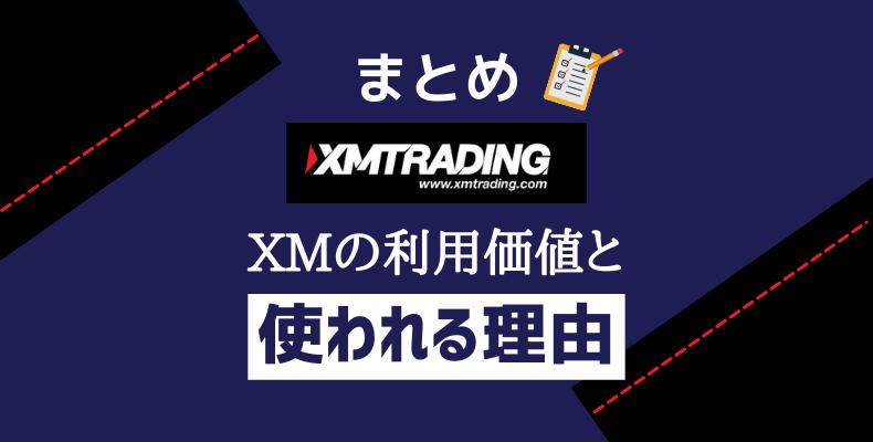 まとめ・XMの利用価値と使われる理由