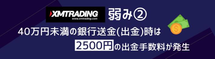 XMの弱み②40万円未満の銀行出金時は2500円の手数料が発生