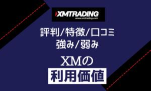 XMの評判・特徴を徹底解説