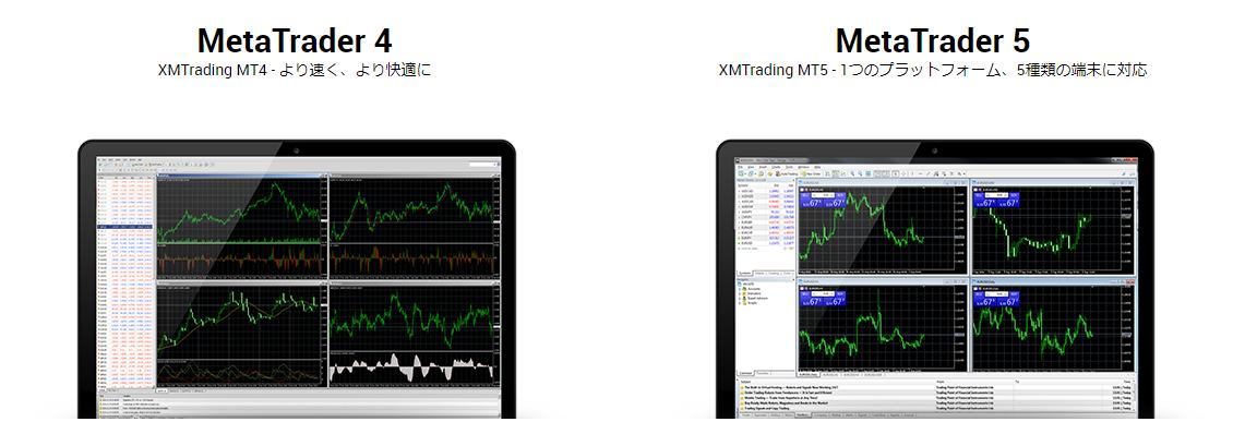 MT4とMT5