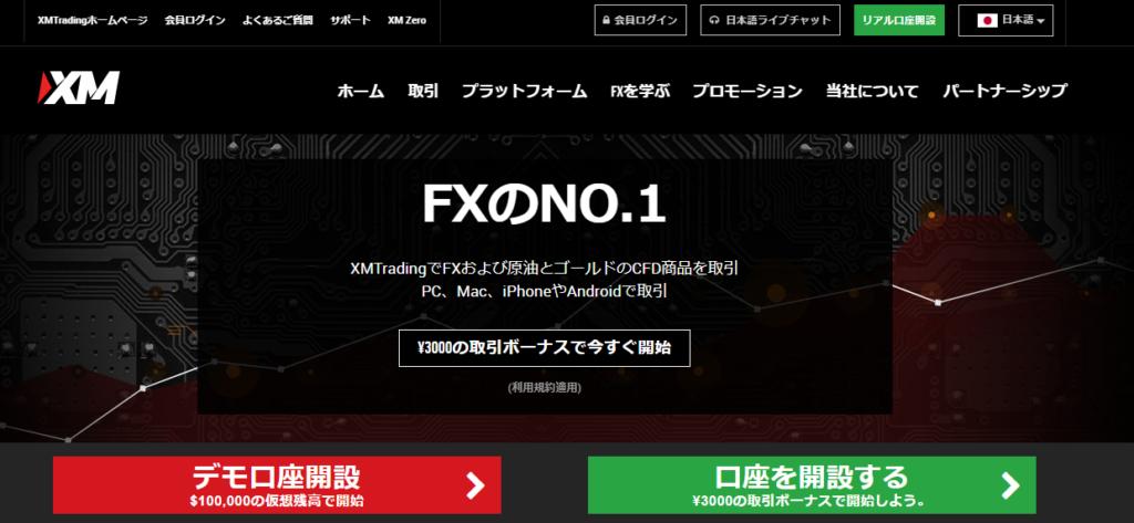 XMTrading公式サイトトップページ画像