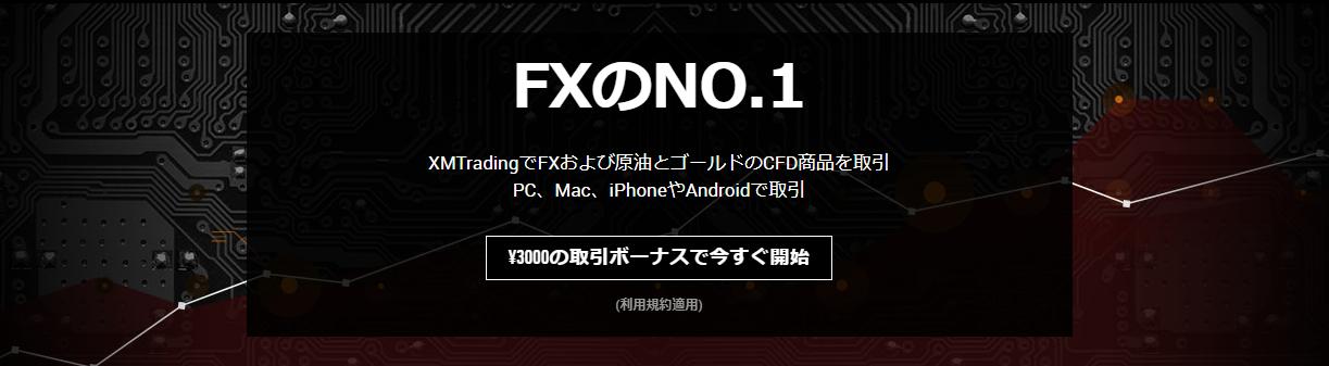 XM公式サイトトップページ