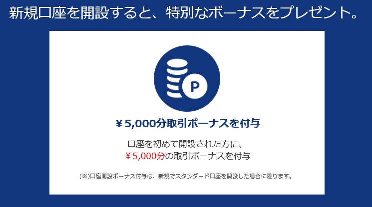 is6com口座開設ボーナス5,000円