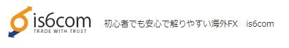 is6com会社ロゴ
