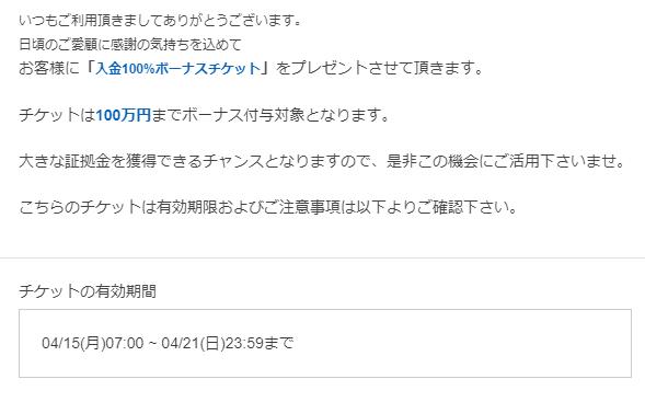 is6comボーナス時のメール文