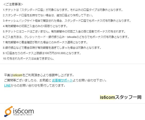 is6comボーナス時メール文2