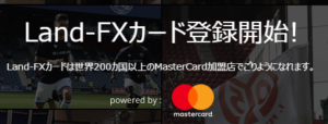 LANDFXカード登録開始