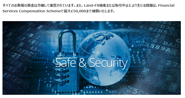 LANDFXが分別管理している旨が記載されている公式サイトページ