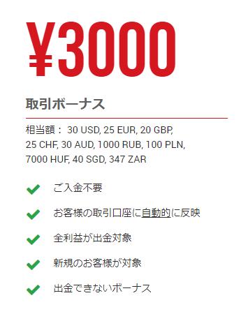 XM口座開設ボーナス3000円