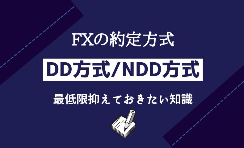 FXの約定方式・DD方式/NDD方式の違い