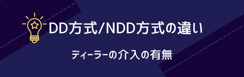 DD方式/NDD方式の違い