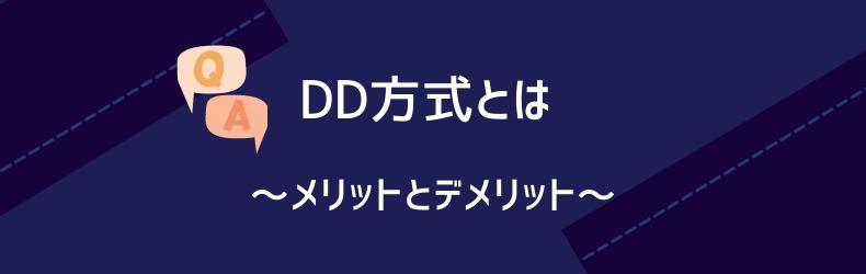 DD方式とは