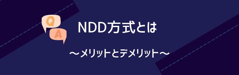 NDD方式の特徴