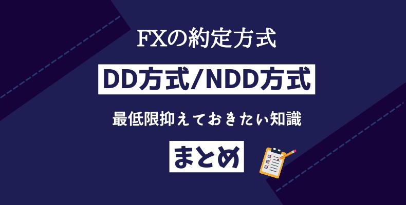 DD方式/NDD方式・まとめ