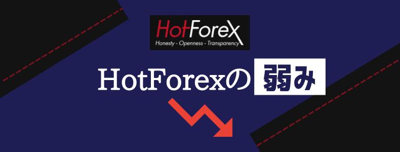 HotForexの悪い評判・弱み