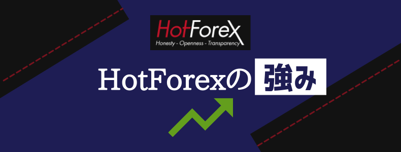 HotForexの良い評判・強み