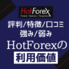 HotForexの評判・特徴を徹底解説