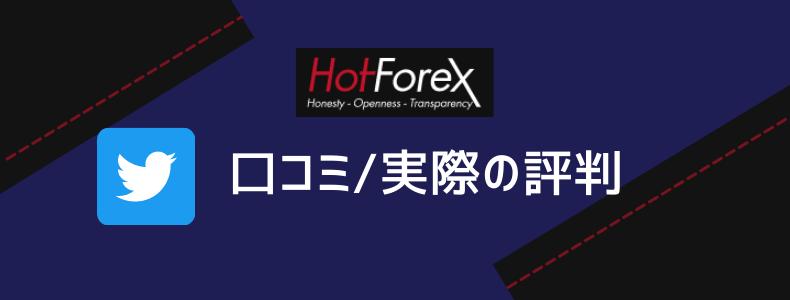 HotForexの口コミ・実際の評判