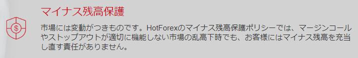HotFrexのマイナス残高保護(ゼロカットシステム)