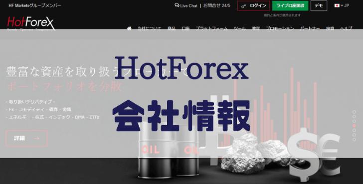 HotForexの会社情報