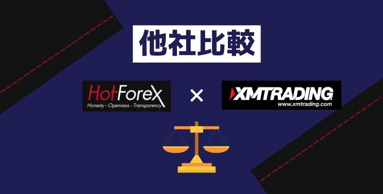 他社比較・HotForexとXMを比較