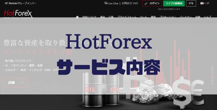 HotForexのサービス内容