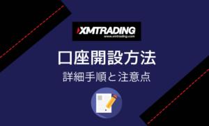 XM・口座開設方法