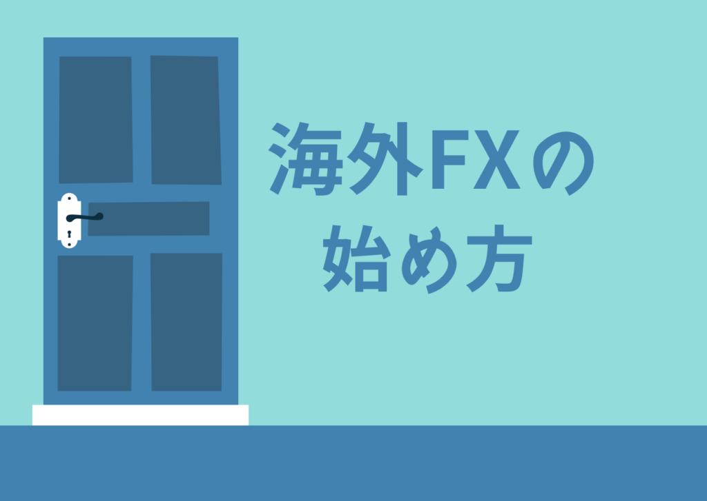 海外FXの始め方