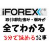 iFOREX【評判/口コミ/特徴まとめ】強み弱みからアイフォレックスの利用価値を評価する