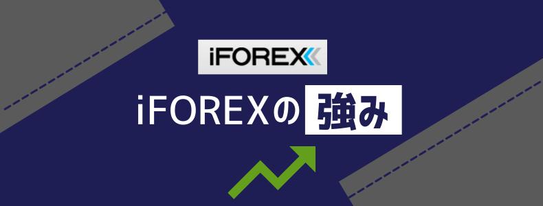 iFOREXの良い評判・強み