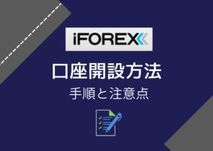 iFOREXの口座開設方法