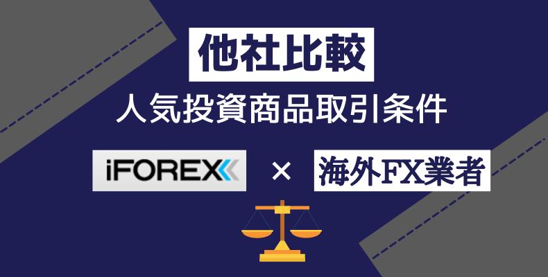人気投資商品取引条件をiFOREXと他社を比較