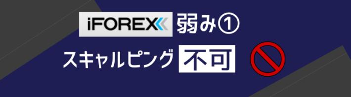 iFOREXの弱み①スキャルピング不可