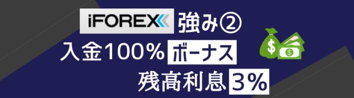 iFOREXの強み②入金100%ボーナス&残高利息3%