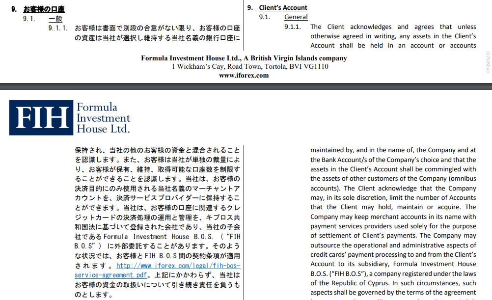 iFOREXの利用規約内『分別管理』の文言