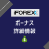 iFOREXボーナス詳細情報