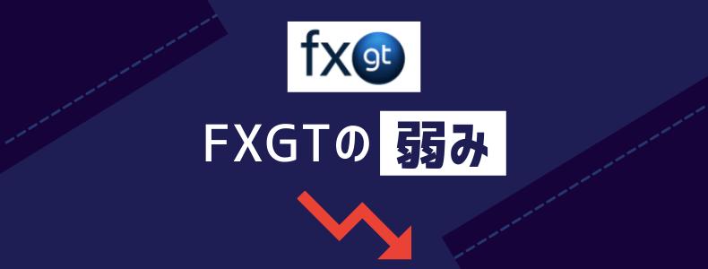 FXGTの弱み