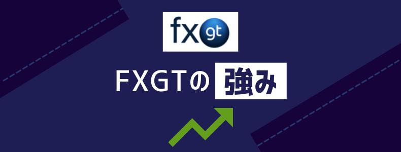 FXGTの強み